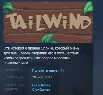 Tailwind ( Steam Key / Region Free ) GLOBAL