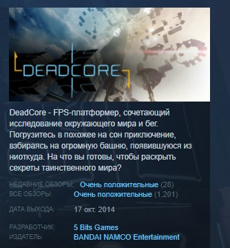 DeadCore ( Steam Key / Region Free ) GLOBAL