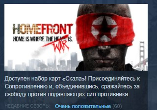 Homefront STEAM KEY REGION FREE GLOBAL 💎