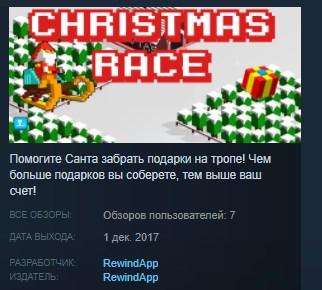 Фотография christmas race steam key region free global