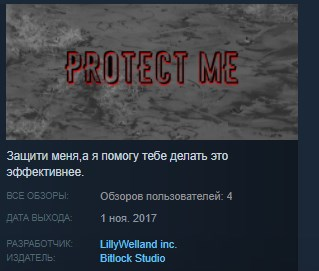 Protect Me  ( Steam Key / Region Free ) GLOBAL