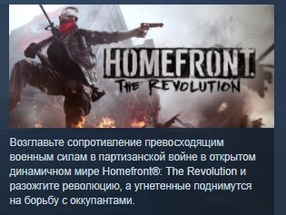Homefront: The Revolution STEAM KEY RU+CIS LICENSE