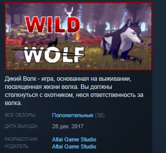 Wild Wolf ( Steam Key / Region Free ) GLOBAL