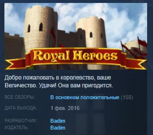 Royal Heroes ( Steam Key / Region Free ) GLOBAL