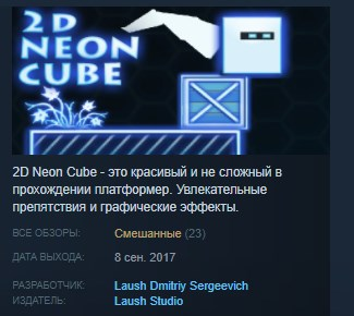 2D Neon Cube STEAM KEY REGION FREE GLOBAL