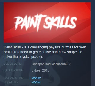 Paint Skills STEAM KEY REGION FREE GLOBAL