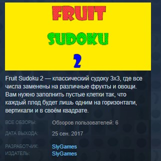 Fruit Sudoku🍉 2 STEAM KEY REGION FREE GLOBAL