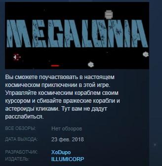 Фотография megalonia 💎steam key region free global