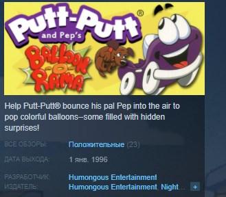 putt putt balloon o rama download