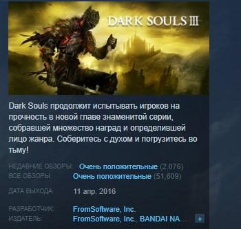 dark souls 3 free steam key