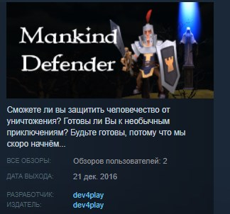 Mankind Defender (Restocked) STEAM KEY REGION FREE