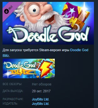 Doodle God Blitz - World of Magic STEAM KEY REGION FREE