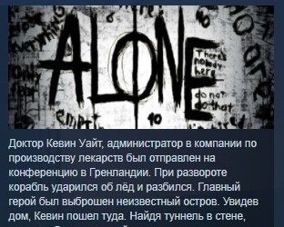 Alone K.W. STEAM KEY REGION FREE GLOBAL &#128142