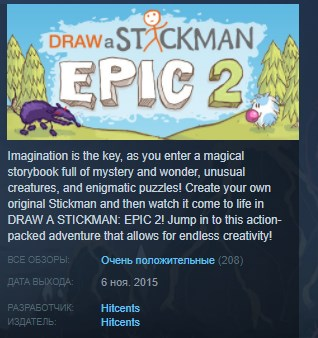 Draw a Stickman: EPIC 2 STEAM KEY REGION FREE GLOBAL