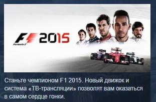 Formula F1 2015 STEAM KEY REGION FREE GLOBAL 💎