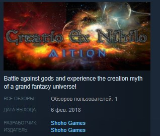 Creatio Ex Nihilo: Aition STEAM KEY REGION FREE GLOBAL