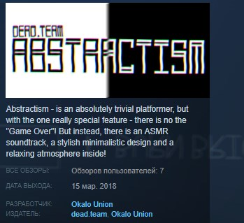 Abstractism STEAM KEY REGION FREE GLOBAL