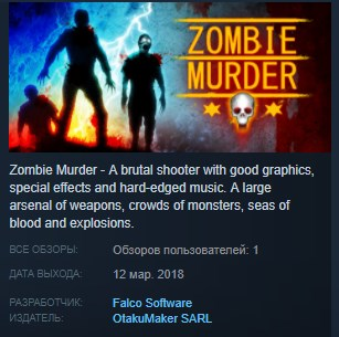 Zombie Murder STEAM KEY REGION FREE GLOBAL