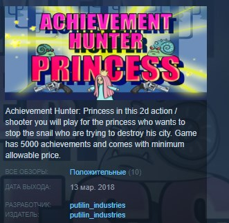 Achievement Hunter: Princess STEAM KEY REGION FREE