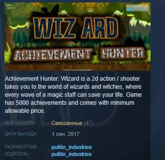 Achievement Hunter: Wizard STEAM KEY REGION FREE GLOBAL