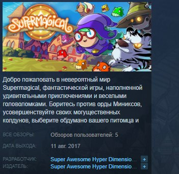 Supermagical STEAM KEY REGION FREE GLOBAL