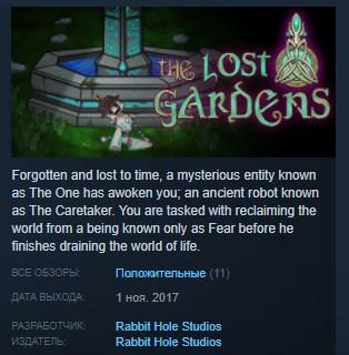 Фотография the lost gardens steam key region free global 💎