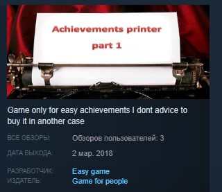 Achievements printer part 1 STEAM KEY REGION FREE