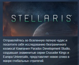 Stellaris STEAM KEY RU+CIS LICENSE💎