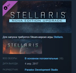 Stellaris: Nova Edition Upgrade Pack STEAM KEY LICENSE