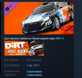 DiRT 4 Hyundai R5 rally car DLC STEAM KEY REGION FREE💎