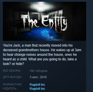 The Entity STEAM KEY REGION FREE GLOBAL