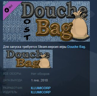 Фотография douche bag ost dlc steam key region free global