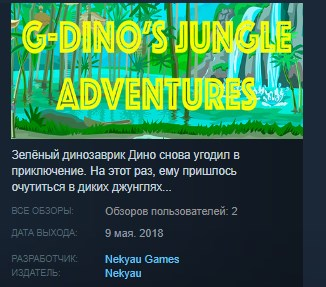 G-DINO´S JUNGLE ADVENTURE STEAM KEY REGION FREE GLOBAL