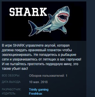 SHARK STEAM KEY REGION FREE GLOBAL &#128142