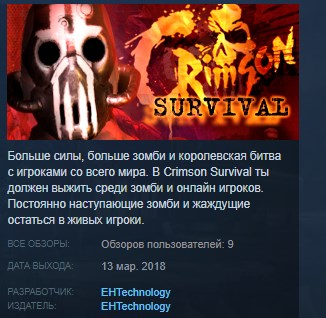 Crimson Survival STEAM KEY REGION FREE GLOBAL
