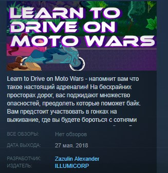 Learn to Drive on Moto Wars STEAM KEY REGION FREE