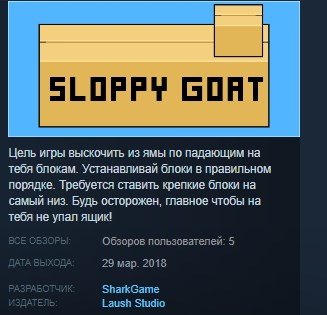 Sloppy Goat STEAM KEY REGION FREE GLOBAL