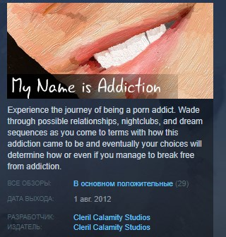 My Name is Addiction STEAM KEY REGION FREE GLOBAL
