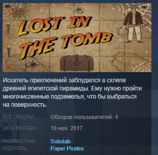Lost in the tomb STEAM KEY REGION FREE GLOBAL