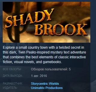 Shady Brook - A Dark Mystery Text Adventure STEAM KEY