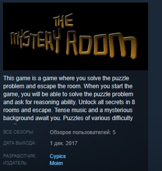 The Mystery Room STEAM KEY REGION FREE GLOBAL