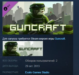 Guncraft: Sci-Fi SFX Pack STEAM KEY REGION FREE GLOBAL