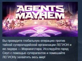 Agents of Mayhem STEAM KEY RU+CIS LICENSE 💎