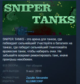 Фотография sniper tanks steam key region free global