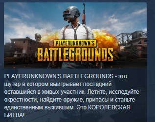 Buy PLAYERUNKNOWN´S BATTLEGROUNDS PUBG STEAM KEY 💎 and download