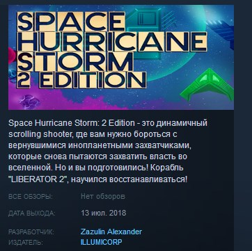 Space Hurricane Storm: 2 Edition STEAM KEY REGION FREE