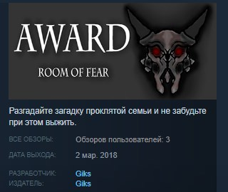 Award. Room of fear STEAM KEY REGION FREE GLOBAL