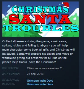 Christmas Santa Troubles STEAM KEY REGION FREE GLOBAL