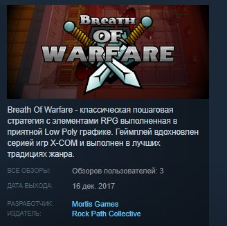 Breath of Warfare STEAM KEY REGION FREE GLOBAL