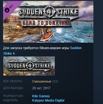 Sudden Strike 4 - Road to Dunkirk STEAM GIFT RU&#128142